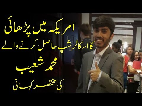 How to Get Study Scholarship as Pakistani Student  | Study in America