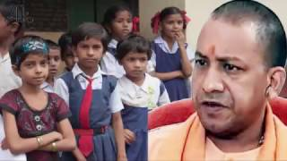सरकारी स्कूलों के बच्चों की ड्रेस देखकर खफा हुए CM Yogi.....yogi angry on Adhikari...