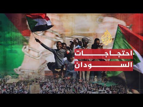 للقصة بقية- احتجاجات السودان.. هل سيستمر حراك -تسقط بس-؟  - نشر قبل 8 ساعة