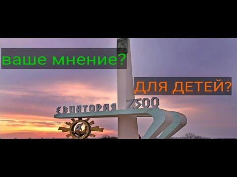 Куда поехать в Крым с детьми? Евпатория 2020 L Обзор L Цены L Пляжи