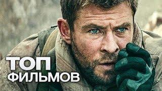 10 ФИЛЬМОВ С УЧАСТИЕМ КРИСА ХЕМСВОРТА!