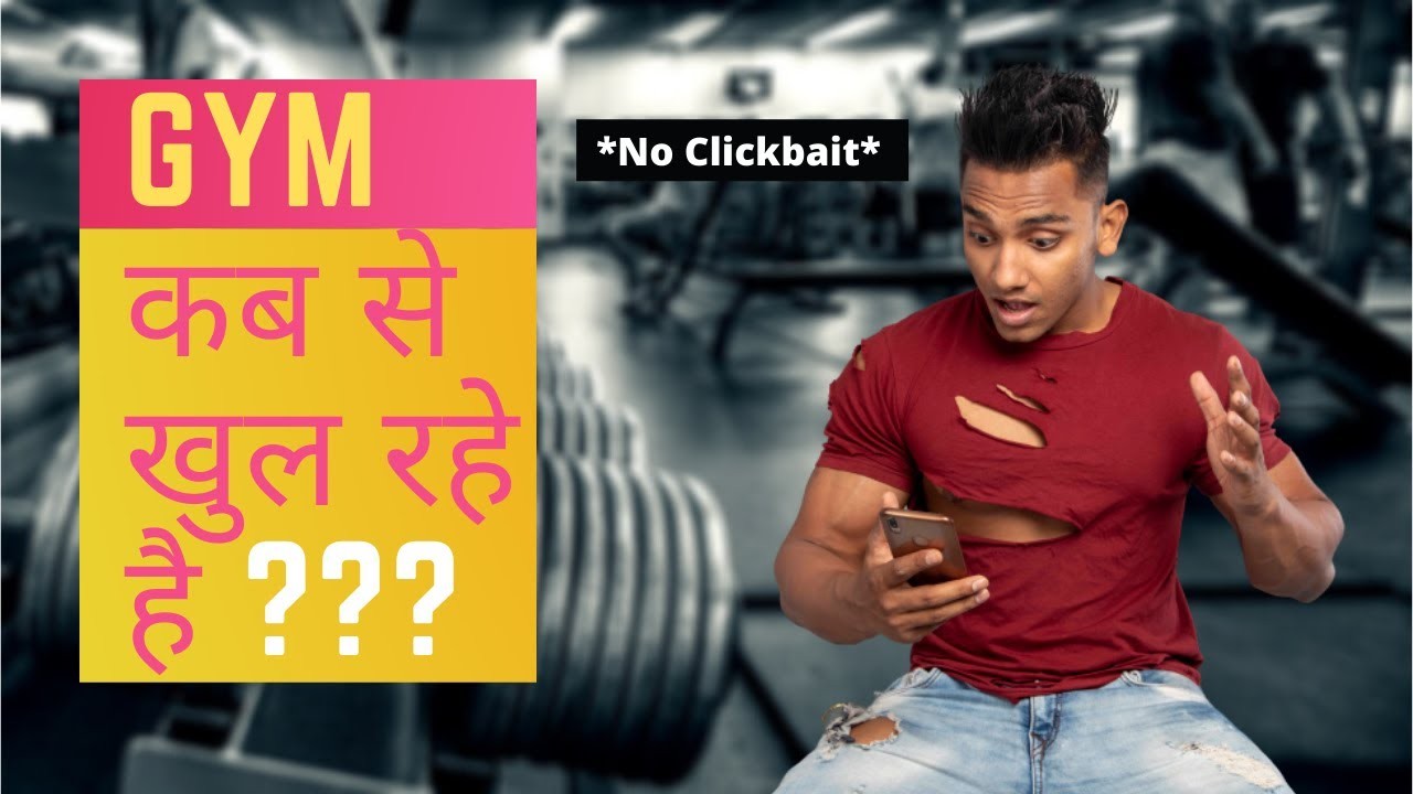 Unlock 3 0 Gyms And Yoga Centres To Reopen On 5 August Info By Raman Rai Fitness Youtube