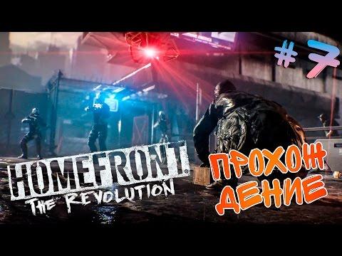 HOMEFRONT THE REVOLUTION | ПРОХОЖДЕНИЕ #7 2017 |