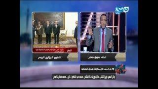 على هوى مصر - خالد صلاح عن استحداث وزارة لقطاع الأعمال العام : الوزير هينضف وهيهكل الشركات