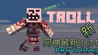 [阿神最新BGM]- Party Troll Song(D1ofAquavibe)