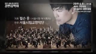 서울시향 2019 강변음악회
