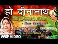 Download Ho Deenanath New Version I Chhath Pooja Geet I SHARDA SINHA I Chhath Pooja 2017 I Chhathi Maiya MP3 song and Music Video