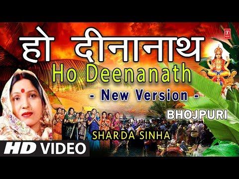 Ho Deenanath New Version I Chhath Pooja Geet I SHARDA SINHA I Chhath Pooja 2017 I Chhathi Maiya