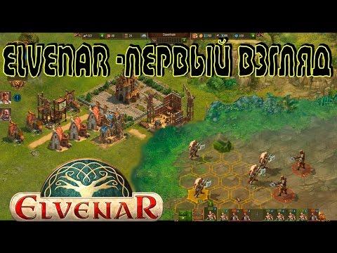 Elvenar - первый взгляд