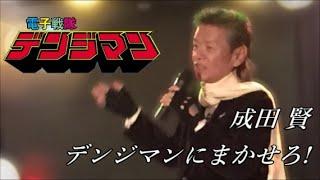 【追悼】成田賢 - 「デンジマンにまかせろ!」 LIVE 2015年 電子戦隊デンジマン Ken Narita Denshi Sentai Denziman