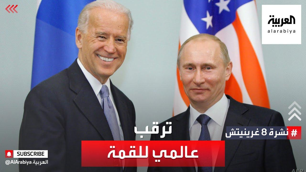 نشرة 8 غرينيتش | ترقب عالمي لقمة بايدن – بوتين.. وتحذير من -التساهل- مع كيانات إيرانية إرهابية  - نشر قبل 36 دقيقة