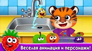 Смешная Еда 2+ Игры для Малышей ✿ Развивающие игры для детей
