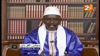 DUDAL GUR AANA DU 21 DÉCEMBRE 2018 AVEC IMAM MOUHAMED EL HABIB LY