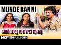 Munde Banni | Benkiyalli Aralida Hoovu | Kamal Hassan | Suhasini | Vijayalakshmi Singh | Video Song