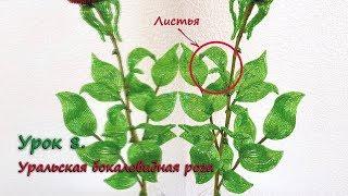 Бокаловидная роза. 🌹 Урок 8 - Листья / Cup-shaped rose. Lesson 8 - Leaves