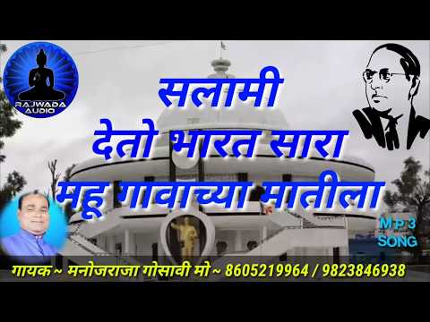 प्रोबोधनात्मक लाईव्ह कव्वाली || गायक मनोजराजा गोसावी || Manoj raja gosavi || Qawwali || jay bhim ||