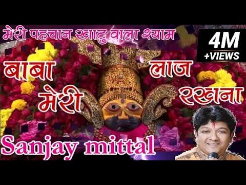 shyam bhajan # मेरी लाज रखना # संजय मित्तल # श्याम जगत का सबसे प्यारा भजन