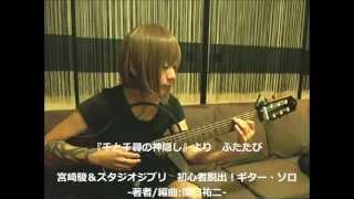 関口祐二さん編曲:宮崎駿&スタジオジブリ 初心者脱出!ギター・ソロ、『ふたたび』を弾いてみました。 ミスが目立ちますが、アガリ症の私...