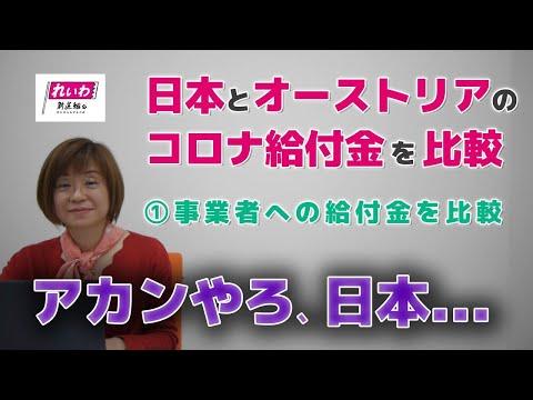 【日本とオーストリアの給付金比較シリーズ後編1/3・事業者編】
