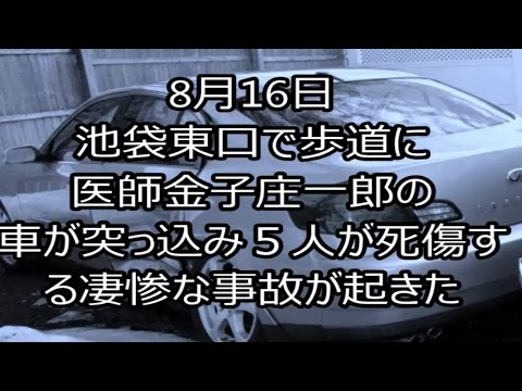 金子庄一郎医師の池袋暴走事故当日の行動