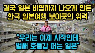"""결국 일본 비명까지 나오게 만든 한국 일본여행 보이콧의 위력, """"우리는 이제 시작인데 벌써 호들갑 떠는 일본"""""""