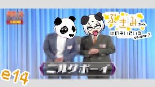 第14話『牛乳少年』 - ぶきみちゃんはのぞいている【アニメ】
