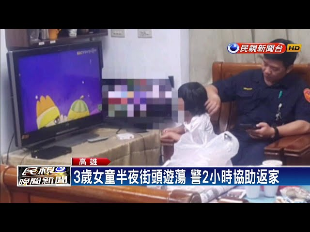 3歲女童半夜街頭遊蕩 警2小時協助返家-民視新聞