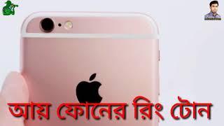 Download Video iPhone Ringtone আয় ফোনের রিং টোন MP3 3GP MP4