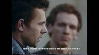 Эпоха танцев  — Официальный русский трейлер (2017)