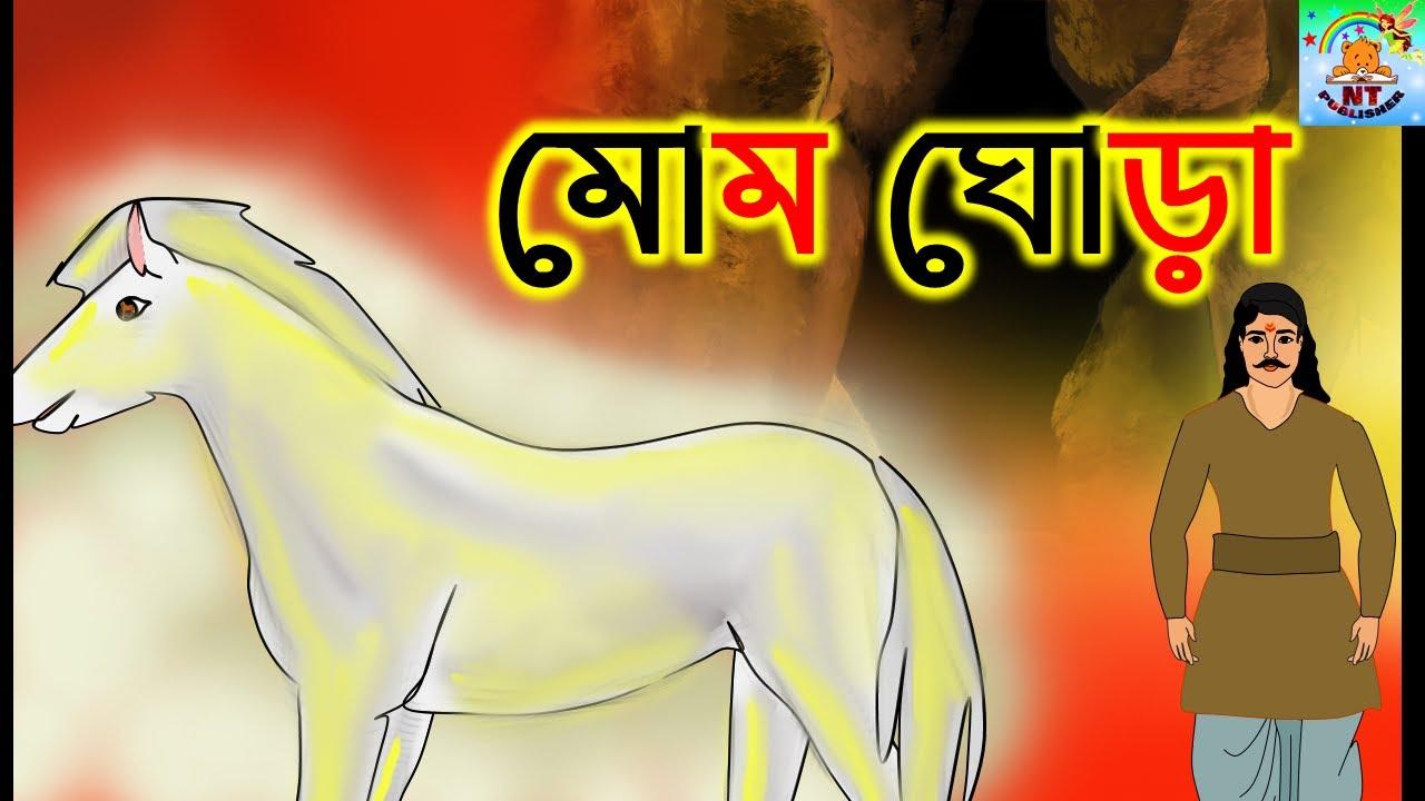 মোম ঘোড়া -   Bengali Rupkothar Golpo 2021 | New  Bengali Fairy Tales | Bangla Cartoon