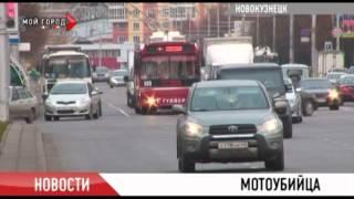 В Новокузнецке мотоциклист расстрелял водителя, остановившегося на светофоре