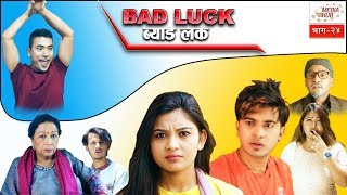 Bad Luck    Episode-24    26-May-2019    By Media Hub Official Channel