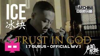 中国新说唱 ❄ ICE冰块 : Trust my Gut 声闻聚将 Seven Gurus  [ OFFICIAL MV ]