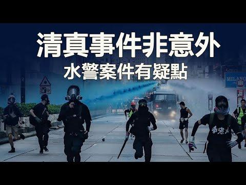香港清真寺事件,林郑道歉,国际事件背後的阴谋; 水警警长案件有疑点(江峰漫谈 20191021第56期)