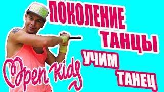 Учим танец из клипа ПОКОЛЕНИЕ ТАНЦЫ - OPEN KIDS