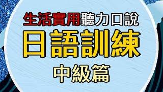 【日語速成】高效日文聽力口說全方位訓練(全影片) https://bit.ly/2SJwFvi 想學好日文聽力和口說嗎?學習時,首先在語音播放無字幕時練耳力,嘴巴盡力模仿發音, ...