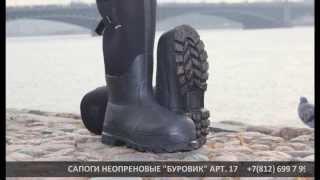 Рабочие неопреновые сапоги «БУРОВИК»(, 2013-10-23T12:56:30.000Z)