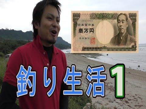 【所持金0円で即終了】釣り生活 サバイバル リベンジ【1話】