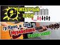 гр Кино Цой Муравейник РАЗБОР АККОРДЫ Уроки игры на гитаре mp3