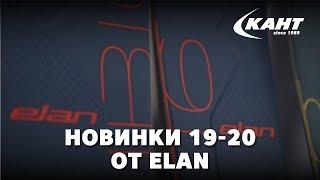 обзор горных лыж Elan 2019-20