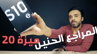 Samsung Galaxy S10e | أغرب مميزات للجهاز دا