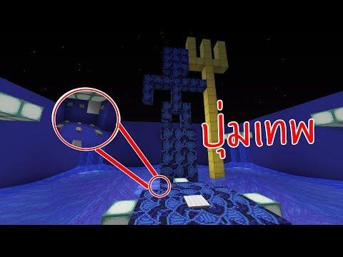 หาปุ่มในดินแดนพระเจ้า!? จะหาเจอไหม? (Minecraft หาปุ่ม)