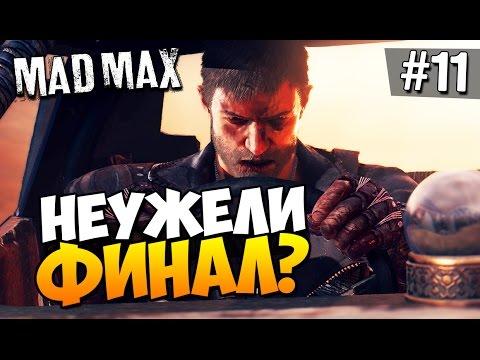 Прохождение игры Безумный Макс (MAD MAX) - Часть 1 (Что такое безумие)