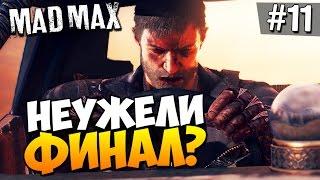 Безумный Макс (Mad Max) - Неужели ФИНАЛ! #11