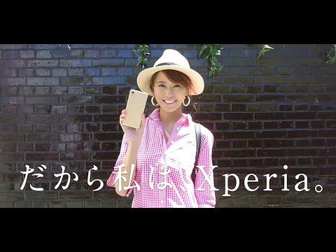 ソニーモバイル公式アプリ「だから私は、Xperia。」  佐野真彩編