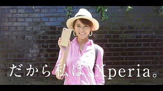 「だから私は、Xperia。」XperiaのテレビCM風の動画が撮影できる、ソニ...