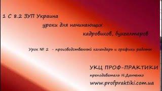 1С 8.2 ЗУП Украина   для начинающих . Урок № 2 производственный календарь, графики работы.