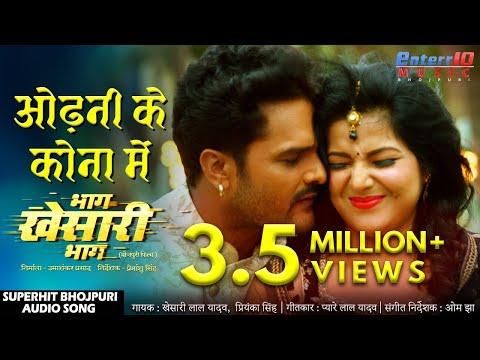 Odhni Ke Kona Mein  | Bhag Khesari Bhag | Khesari Lal Yadav New Bhojpuri HD Song | Hit Songs 2019