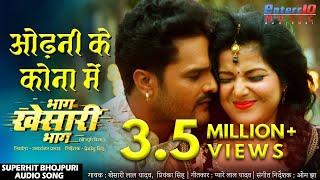 Gambar cover Odhni Ke Kona Mein  | Bhag Khesari Bhag | Khesari Lal Yadav New Bhojpuri HD Song | Hit Songs 2019