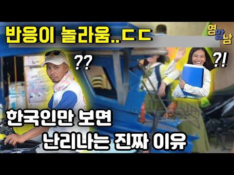 동남아 사람들은 왜 한국인을 보면 난리날까?